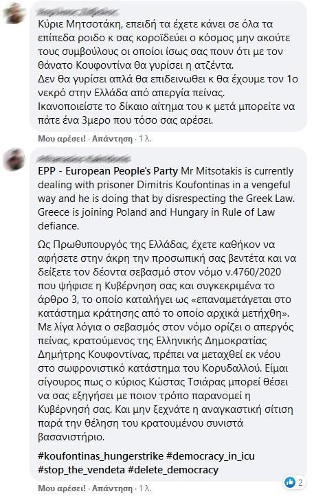 Σχόλια στο facebook