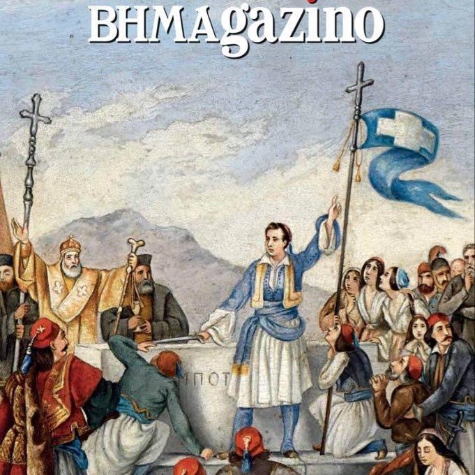 ΝΕΟ ΕΞΩΦΥΛΛΟ ΒΗΜΑgazino