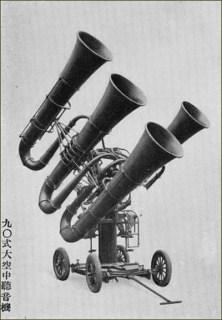 """Ce détecteur acoustique sera surnommé """"Tuba de guerre"""" en comparaison à l'instrument de musique"""