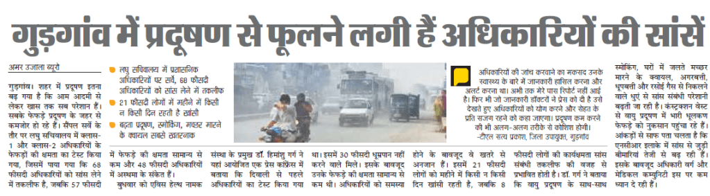 Amar Ujala 19th Nov 2015