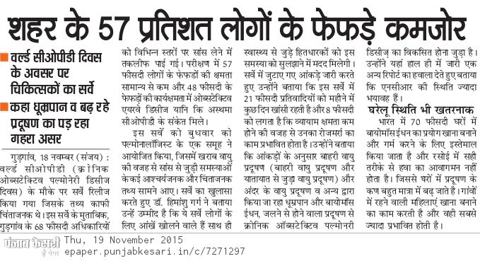 Punjab Kesari on 19th Nov 2015