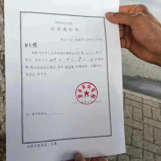 Orden de detención del pastor Geng Yimin.