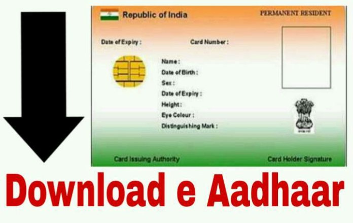 Download e Aadhaar card