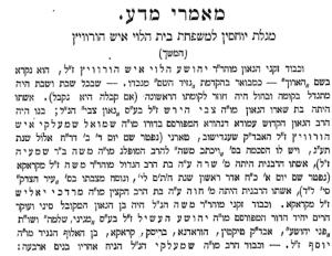 Hamelitz March 9, 1883