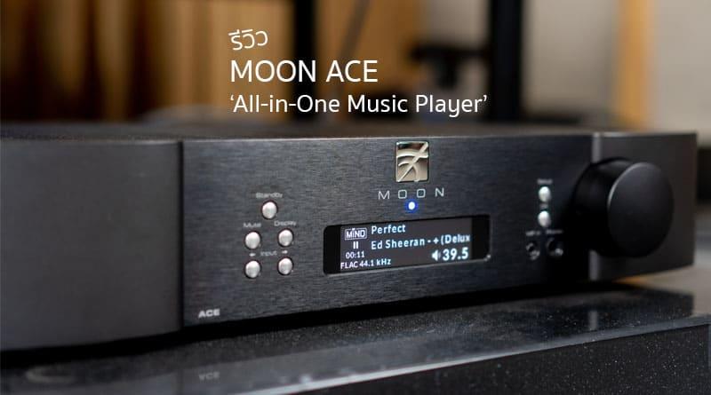 รีวิว MOON : ACE