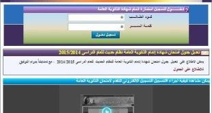 ارقام الجلوس الثانوية العامة 2015 رابط مباشر للاستعلام - أخبار مصر