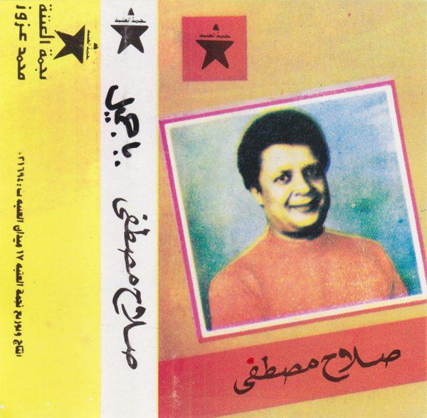 Salah Mustafa, a musician from Sudan