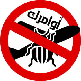 شركة مكافحة حشرات بينبع