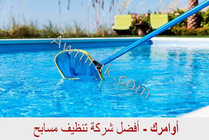شركة تنظيف مسابح ابو ظبي