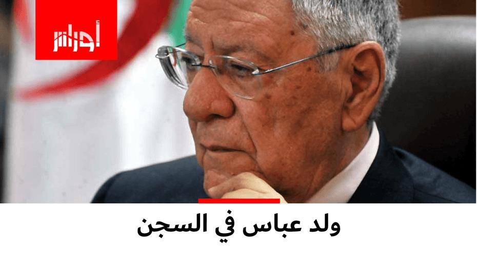 ولد عباس، من أمين عام للحزب الحاكم إلى سجن الحراش