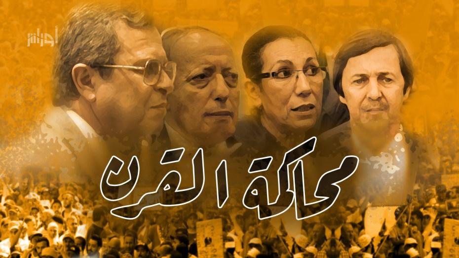 20 سنة حبسا نافذا في حق رموز النظام السابق