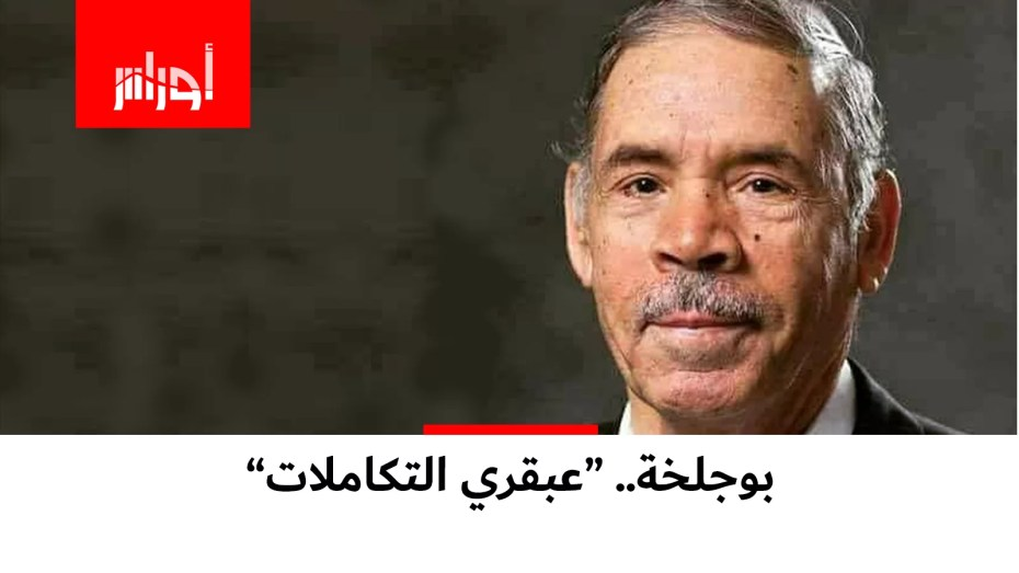 تعرف على عالم الرياضيات الجزائري التيجاني بوجلخة .. شخصية سياسية بارزة زاملها في الدراسة