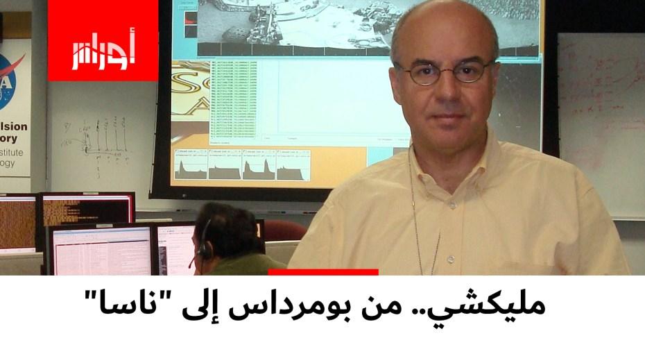 هذا العالم الجزائري كان صاحب إنجاز في مجال الفضاء لم يسبقه إليه أحد.. تعرف عليه من خلال الفيديو