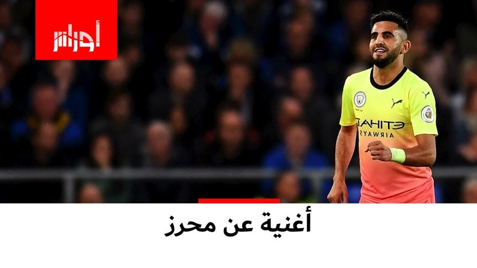 جماهير مانشستر سيتي تكافئ الجزائري رياض #محرز على تألقه بطريقتها الخاصة