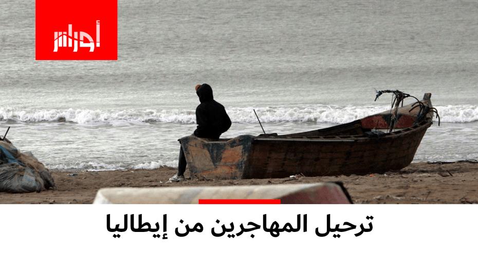هل سيتم ترحيل المهاجرين الجزائريين غير النظاميين من إيطاليا بعد هذا القرار؟