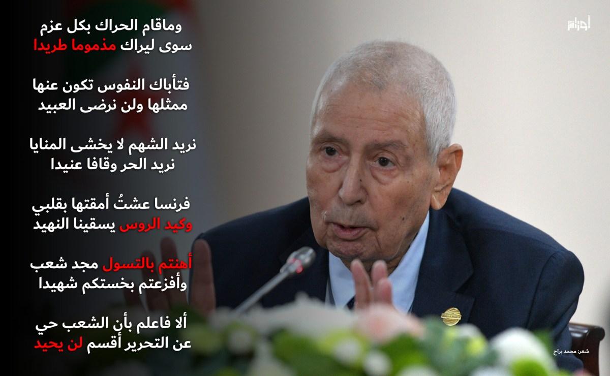براح يهجو بن صالح
