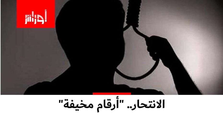 أرقام مخيفة كشفت عنها وزارة الصحة عن واقع الانتحار في الجزائر.. ما الأسباب؟