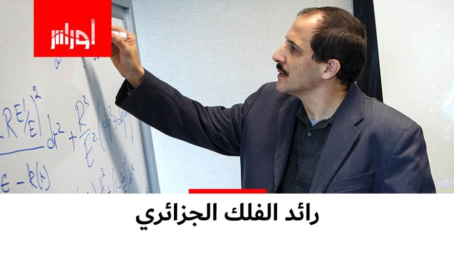 رائد الفلك الجزائري