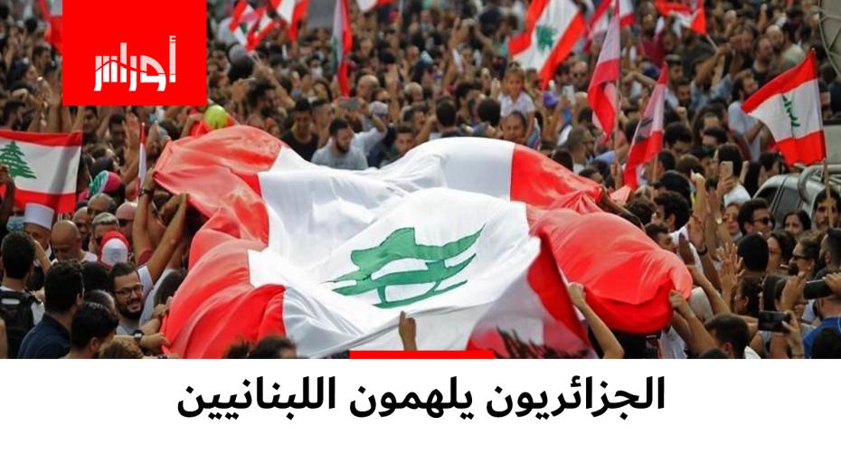 الجزائريون يلهمون اللبنانين