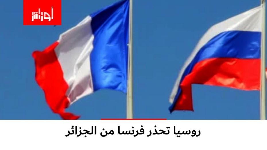 روسيا تحذر فرنسا بخصوص الجزائر.. شاهد التفاصيل