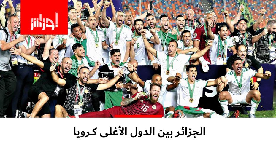 الجزائر بين الدول الأغلى كرويا