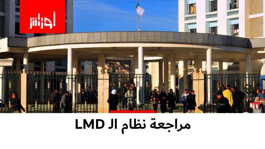 هل أثبت نظام الـLMD فشله في الجزائر؟.. وزارة #التعليم_العالي تقرر مراجعة النظام
