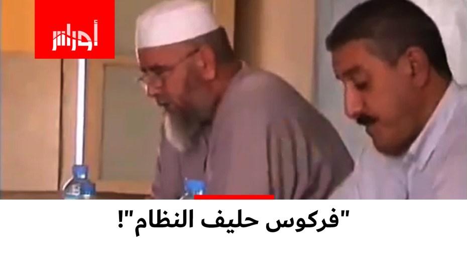 """إطار سابق بوزارة الشؤون الدينية يوجه اتهاما """"خطيرا"""" للشيخ علي #فركوس ساعات قليلة بعد غلق مكتبته بالعاصمة"""