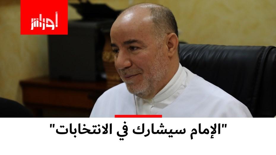 #بلمهدي يقول إن #الانتخابات هي الطريق الأمثل للتغير ويؤكد أن #الإمام سيكون له دور فيها