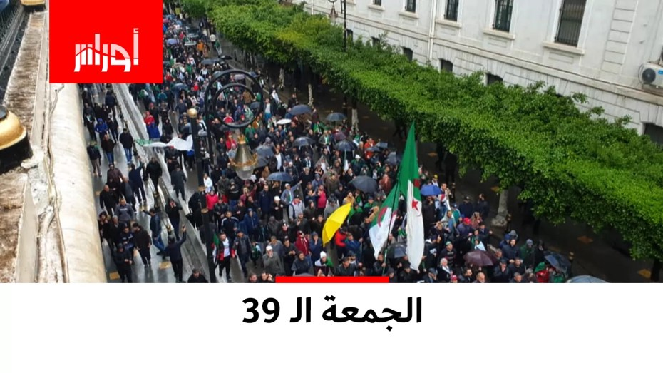 شاهد أهم الصور من #الحراك الشعبي في جمعته الـ39 والذي رفعت فيه شعارات رافضة لـ #رئاسيات 12 ديسمبر