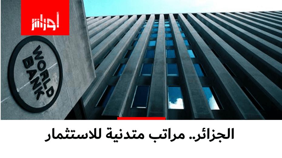 الجزائر: مراتب متدنية للاستثمار
