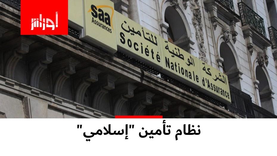 """تعرف على نظام """"#تكافل"""" للتأمين الإسلامي الذي سيدخل السوق قريبا في #الجزائر"""