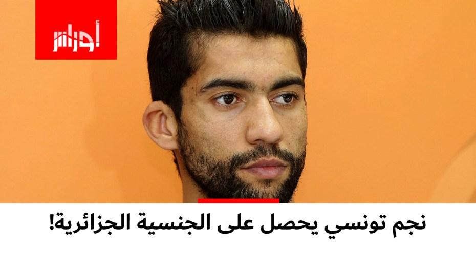 اللاعب التونسي أسامة #الدراجي يتحصل على الجنسية الجزائرية ويقترب من التوقيع لناديين جزائريين