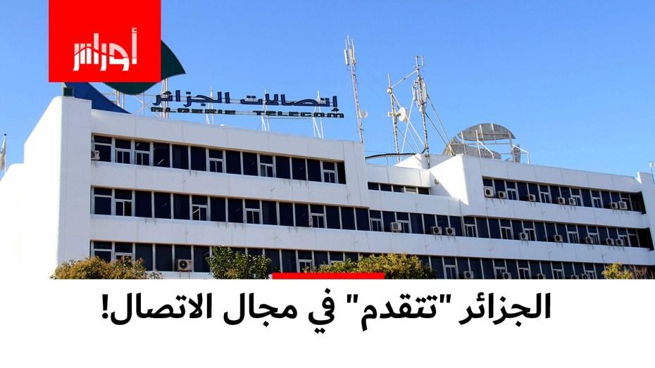 شاهد ترتيب #الجزائر عالميا في مجال تبني تكنولوجيات #الإعلام والاتصال