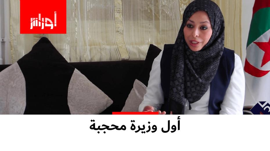 بسمة #عزوار، أول وزيرة محجبة في تاريخ #الجزائر.. تعرف عليها