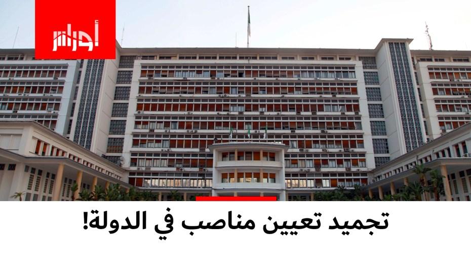 الحكومة الجديدة تجمد كافة التعيينات في المناصب العليا للدولة.. هل الحكومة السابقة هي السبب؟