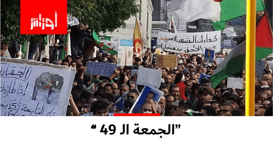 شاهد أهم الصور من هذا #الحراك في جمعته الـ49.. شعارات ضد #الغاز_الصخري كانت حاضرة