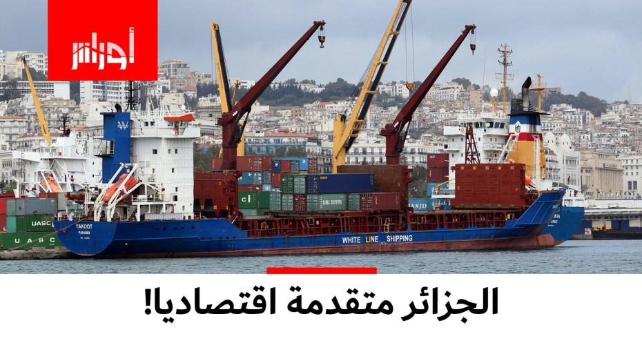 الجزائر متقدمة اقتصاديا!