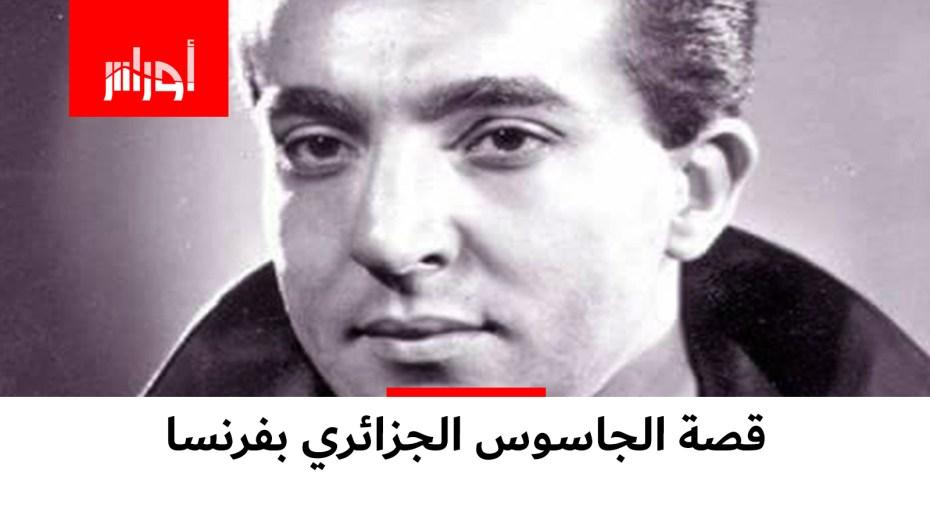 تعرف على قصة الجاسوس الجزائري في فرنسا الذي كان له الفضل في تأميم المحروقات