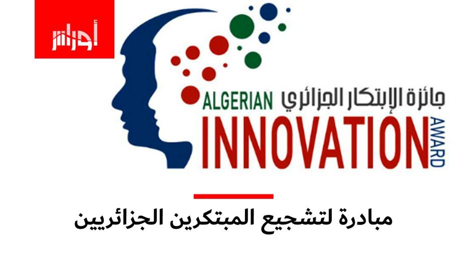 مبادرة لتشجيع المبتكرين الجزائريين