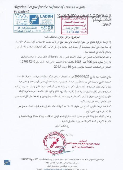 01.2020بيان رابطة حقوق الانسان