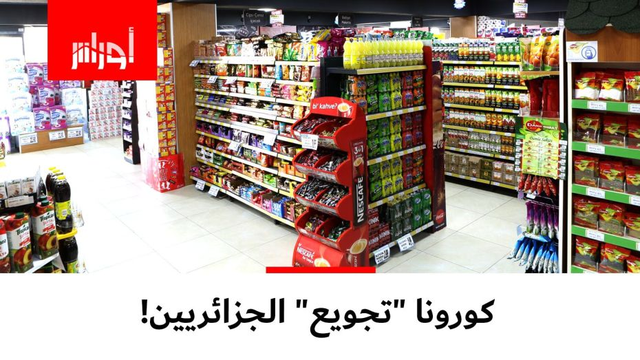 """#الجزائر تستهلك حاليا مخزونها من المواد، لكن استمرار أزمة فيروس #الكورنا سيهدد بارتفاع """"جنوني"""" للأسعار"""