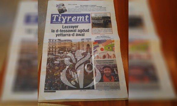 صدور أول جريدة ناطقة بالأمازيغية