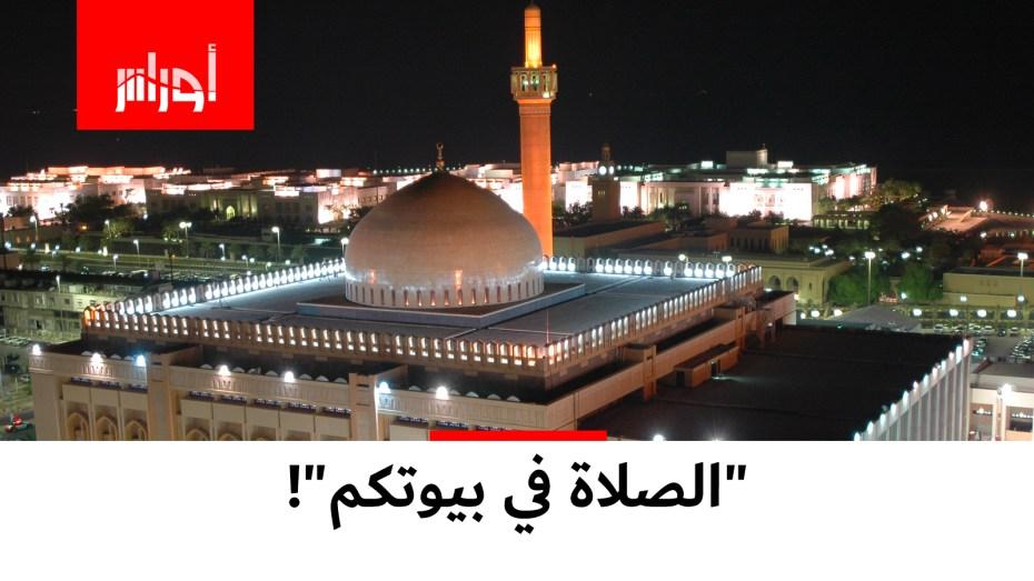"""وقف #صلاة_الجماعة في مساجد الكويت بسبب """"كورونا، مؤذن يدعوا المصلين لإقامة صلاتهم في بيوتهم"""