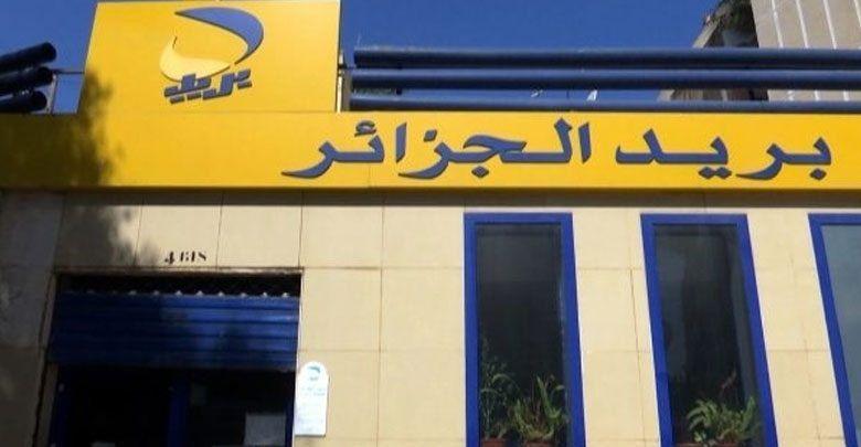 وزارة البريد والمواصلات تكشف عن إجراءات بخصوص معاشات المتقاعدين