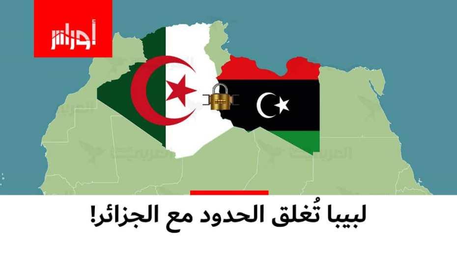 تزايد حالات الإصابة بفيروس #كورونا في #الجزائر يدفع #ليبيا لغلق الحدود بين البلدين من جانبها
