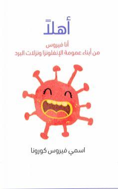 coronavirus-for-kids-awras_Page_02