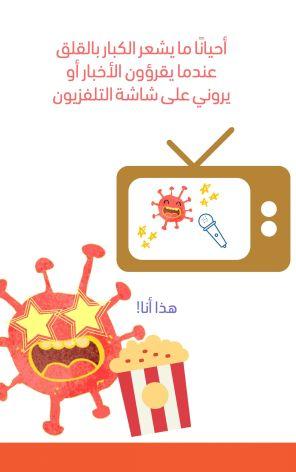 coronavirus-for-kids-awras_Page_06