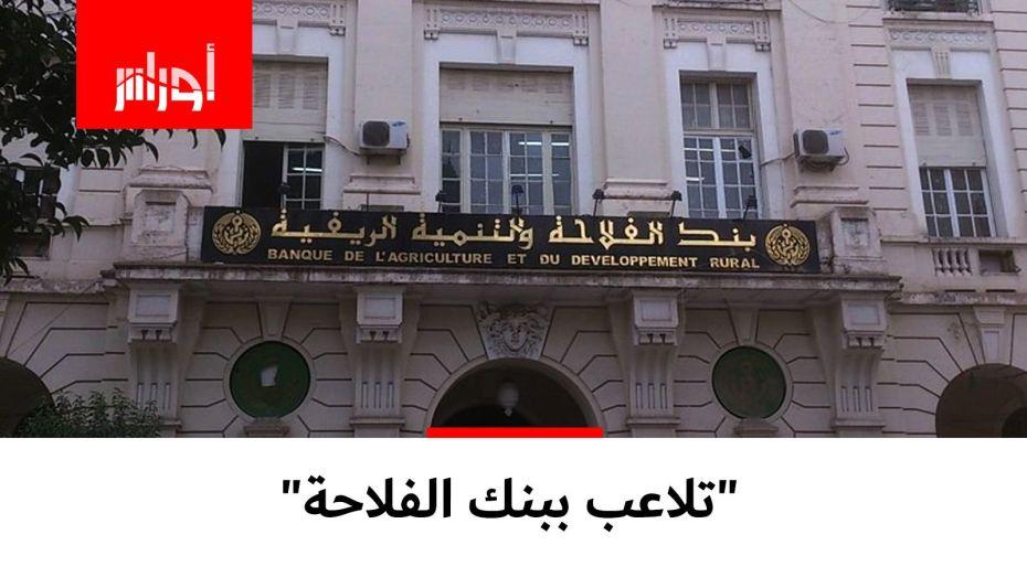 """""""تلاعب ببنك الجزائر"""""""