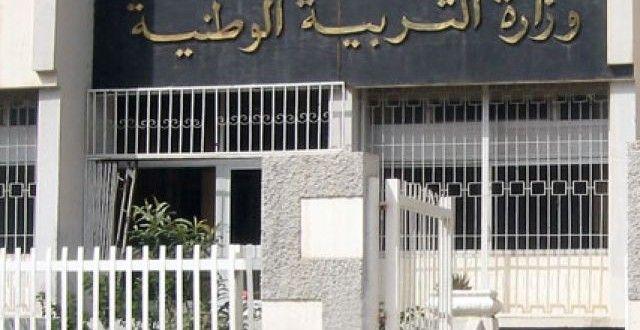 وزارة التبية تؤجل امتحان تحديد المستوى للمتعلمين عن بعد