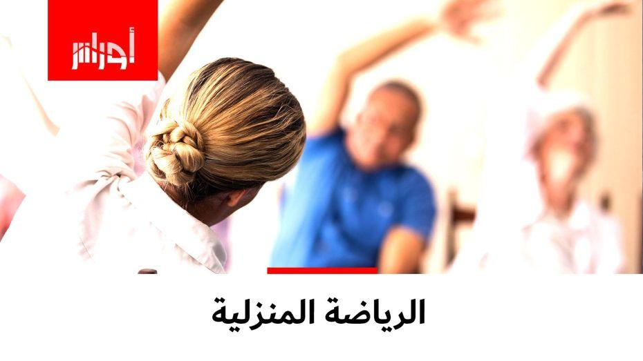 رغم الحجر الصحي بسبب أزمة #كورونا (كوفيد 19) مدربون مختصون يُطلقون برامج تدريبات رياضية #منزلية على منصات التواصل الاجتماعي.. شاهد التفاصيل